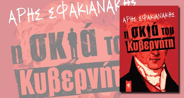 """Παρουσίαση βιβλίου: """"Η ΣΚΙΑ ΤΟΥ ΚΥΒΕΡΝΗΤΗ"""" του  Άρη Σφακιανάκη στο Σύνταγμα"""