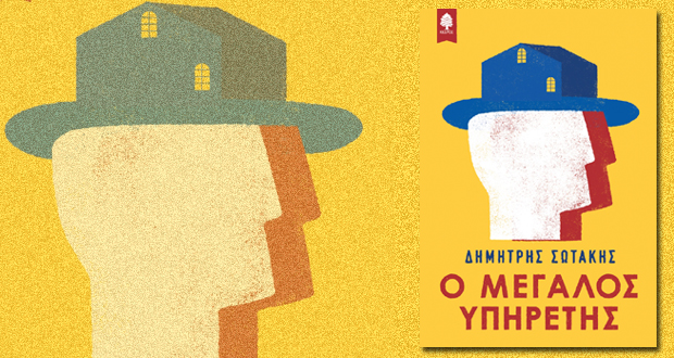 Ο ΜΕΓΑΛΟΣ ΥΠΗΡΕΤΗΣ του Δημήτρη Σωτάκη, τον Οκτώβριο στα βιβλιοπωλεία!