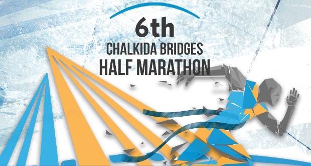 ΜΑΡΑΘΩΝΙΟΣ ΧΑΛΚΙΔΑΣ – «CHALKIDA BRIDGES HALF MARATHON»