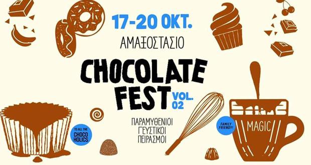 Chocolate Fest vol. 2: Το πιο γλυκό φεστιβάλ επιστρέφει στην Αθήνα