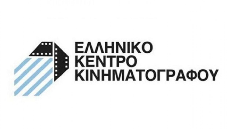 Ελληνικό Κέντρο Κινηματογράφου: Πρόσκληση Ενδιαφέροντος για την πλήρωση θέσεων