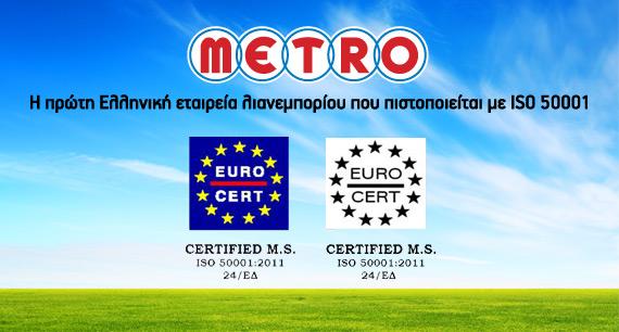 ΜΕTRO ΑΕΒΕ: Η πρώτη Ελληνική εταιρεία λιανεμπορίου που πιστοποιείται με ISO 50001