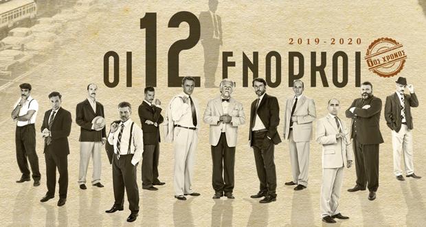 """Θέατρο ΑΛΚΜΗΝΗ: """"ΟΙ 12 ΕΝΟΡΚΟΙ"""" του Reginald Rose – 6ος ΧΡΟΝΟΣ sold-out παραστάσεων!"""