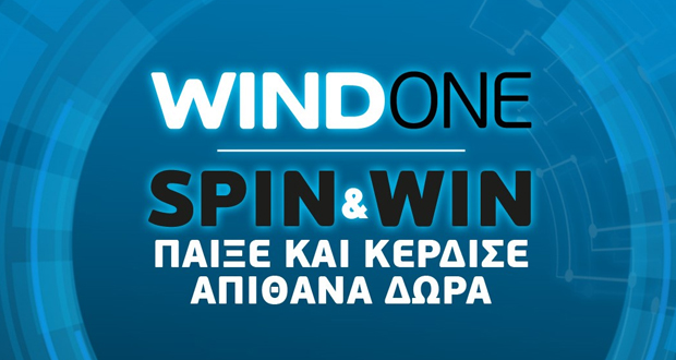 """WIND ONE SPIN&WIN"" στα καταστήματα WIND"