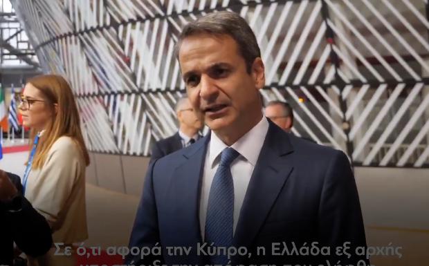 Μητσοτάκης: Η Ελλάδα και η Ευρώπη δεν μπορεί να εκβιάζονται από την Τουρκία (video)