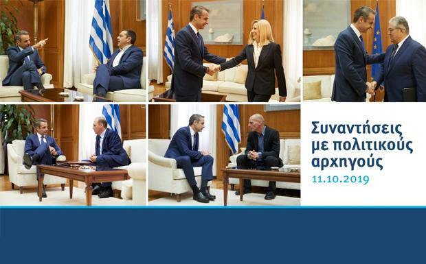 Μέγαρο Μαξίμου: Υπάρχει περιθώριο σύγκλισης για κοινά αποδεκτή λύση για την ψήφο των Ελλήνων του εξωτερικού