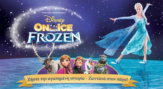 Η COSMOTE είναι επίσημος χορηγός του «Disney οn Ice Frozen» και δίνει 200 διπλές προσκλήσεις δωρεάν