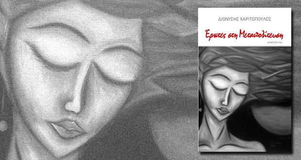 Παρουσίαση βιβλίου: «Έρωτες στη μεταπολίτευση. 1974-1990» του Διονύση Χαριτόπουλου