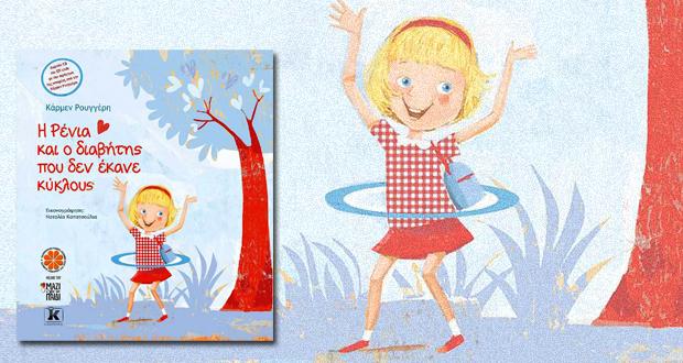 Η Ρένια και ο διαβήτης που δεν έκανε κύκλους – η γλυκιά ιστορία ενός παιδιού με Σακχαρώδη Διαβήτη Τύπου 1 (Περιέχει CD)