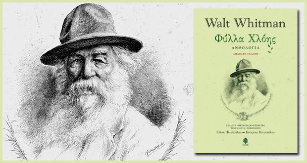 """Παρουσίαση ανθολογίας: """"Φύλλα Χλόης"""" του Walt Whitman στο Θέατρο της Ελληνοαμερικανικής Ένωσης"""