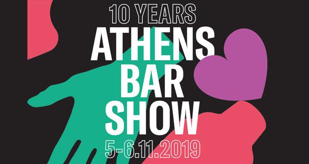 Η εκπαιδευτική έκθεση Athens Bar Show κλείνει 10 χρόνια και επιστρέφει μεγαλύτερη και πιο εκπαιδευτική από ποτέ