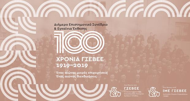 Εγκαίνια έκθεσης και έναρξη επιστημονικού συνεδρίου «ΓΣΕΒΕΕ 1919-2019