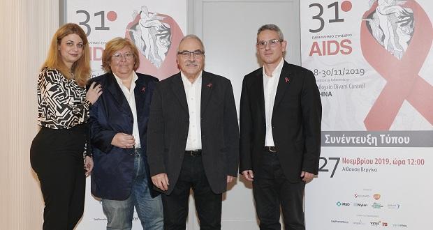 ΕΕΜΑΑ: 31ο Πανελλήνιο Συνέδριο AIDS – Ευ ζην με ή χωρίς τον HIV