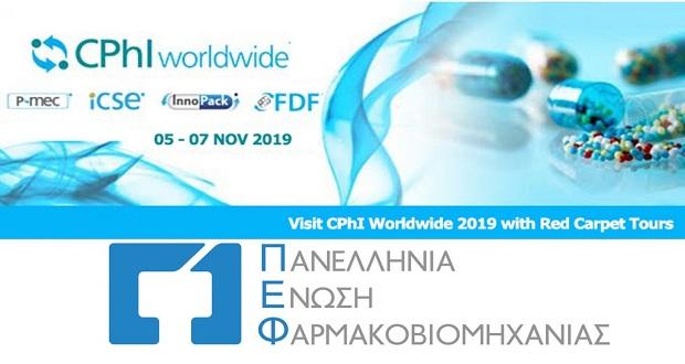 Μοναδική εξαγωγική παρουσία της ελληνικής φαρμακοβιομηχανίας στην διεθνή φαρμακευτική έκθεση CPhI 2019