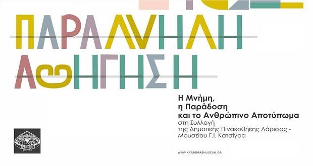 Ανοιχτή ξενάγηση στην έκθεση «Παράλληλη Αφήγηση: Η Μνήμη, η Παράδοση και το Ανθρώπινο Αποτύπωμα στη Συλλογή της Δημοτικής Πινακοθήκης Λάρισας-Μουσείου Γ.Ι. Κατσίγρα»