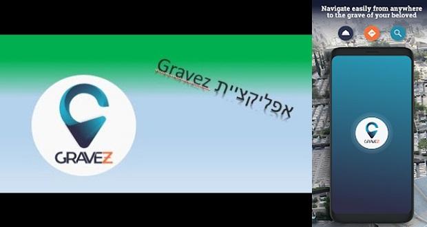 Ισραηλινή εφαρμογή πλοήγησης σε μεγάλα νεκροταφεία