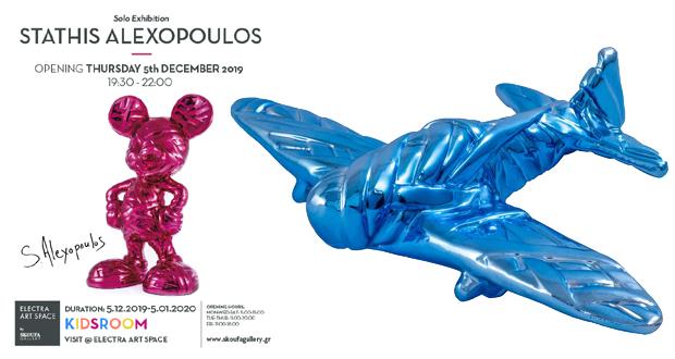 To Electra Art Space της γκαλερί Σκουφά παρουσιάζει την ατομική έκθεση «KIDSROOM» του γλύπτηΣτάθη Αλεξόπουλου