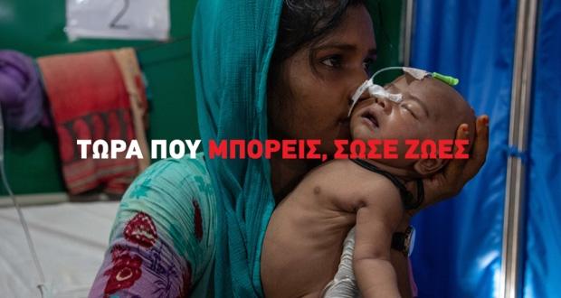 «Τώρα που μπορείς, σώσε ζωές» – Η νέα καμπάνια ευαισθητοποίησης των Γιατρών Χωρίς Σύνορα