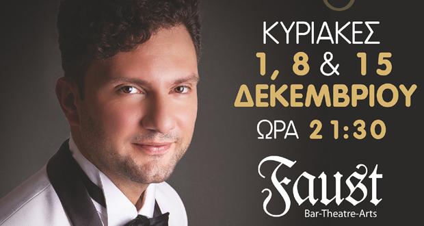 Ο Σταύρος Σαλαμπασόπουλος για τρεις μοναδικές συναυλίες στο Faust!