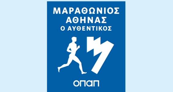 Ο 37ος Αυθεντικός Μαραθώνιος της Αθήνας στην ΕΡΤ (LIVE streaming)