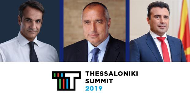 3 Πρωθυπουργοί και 85 ομιλητές υψηλού κύρους στο 4ο Thessaloniki Summit 2019