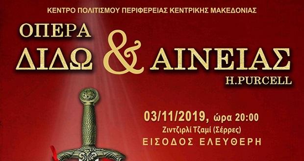 όπερα που χρονολογείται καθολική dating δωρεάν