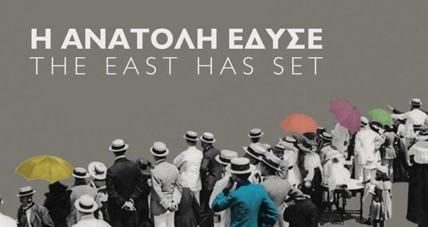 """Νέα Διάκριση για το ιστορικό ντοκιμαντέρ """"Η Ανατολή Έδυσε"""""""
