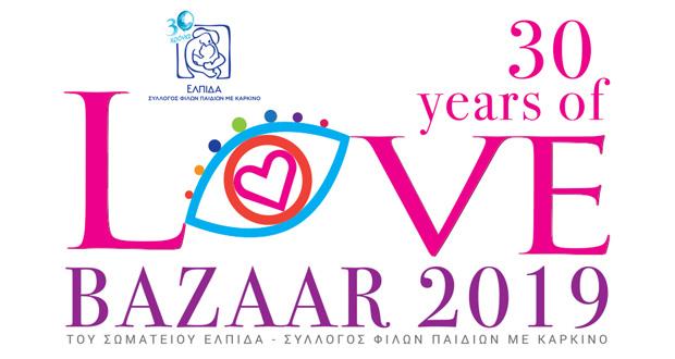 «30 of Years of Love»: Το πιο Χριστουγεννιάτικο Βazaar της «ΕΛΠΙΔΑΣ»