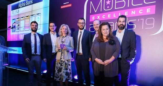 Τέσσερα βραβεία για το νέο Bonus app της Αlpha Bank, στα Mobile Excellence Awards 2019