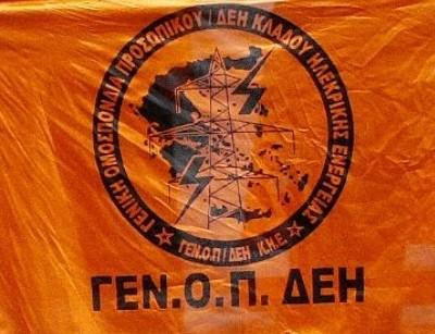 ΓΕΝΟΠ – ΔΕΗ: Έρχονται 48ωρες επαναλαμβανόμενες απεργίες