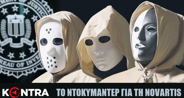 "LIVE streaming – Το ελβετικό ντοκιμαντέρ ""La Strategia"" για τη Novartis απόψε στο Kontra Channel"