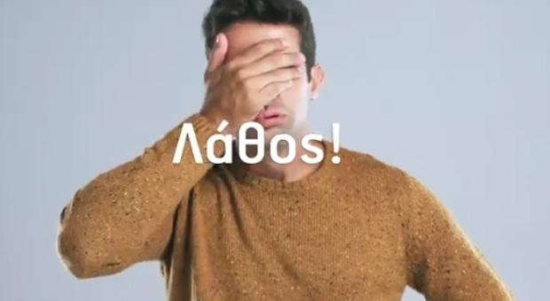 Αυτό είναι το σποτ για τον αντικαπνιστικό νόμο (video)