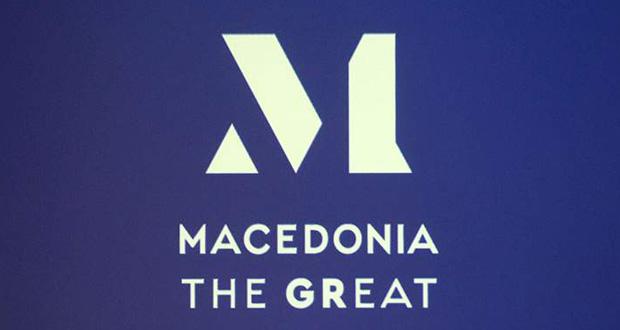 Αυτό είναι το λογότυπο των μακεδονικών προϊόντων – Δείτε το σποτ