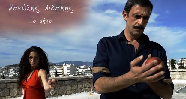 Μανώλης Λιδάκης: «Το Μήλο» – Νέο Τραγούδι & Music Video