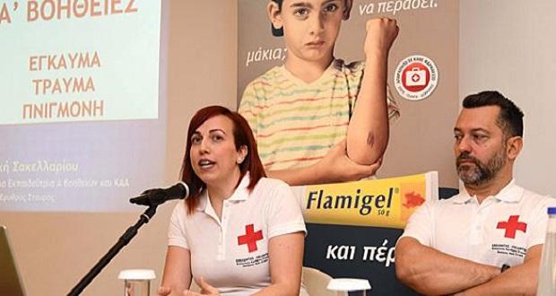 Επιστημονική Εκδήλωση: Διαχείριση Τραύματος και Εγκαύματος στο Φαρμακείο