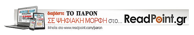 paron.gr at readpoint