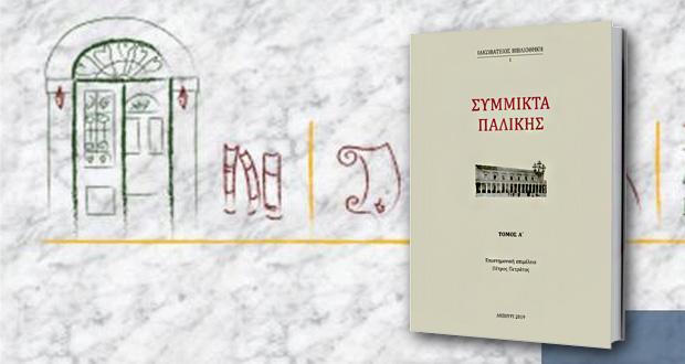 Παρουσίαση βιβλίου: «Σύμμικτα Παλικής» της Ιακωβατείου Βιβλιοθήκης