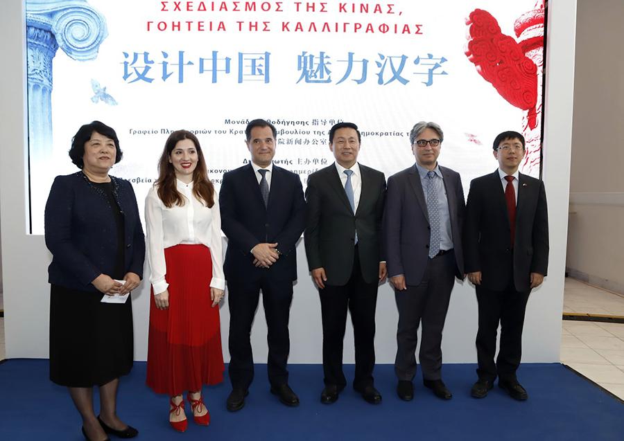O Άδωνις Γεωργιάδης, εγκαινίασε την έκθεση «Σχεδιασμός της Κίνας, Γοητεία της Καλλιγραφίας» στο Ζάππειο