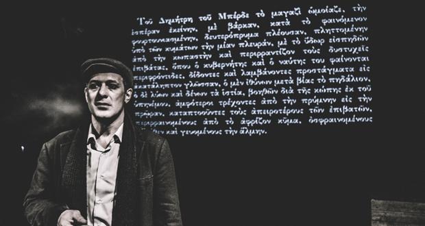 Θέατρο Φούρνος: «Ο Αμερικάνος» του Αλέξανδρου Παπαδιαμάντη, με τον Θανάση Σαράντο– EXTRA ΠΑΡΑΣΤΑΣΕΙΣ