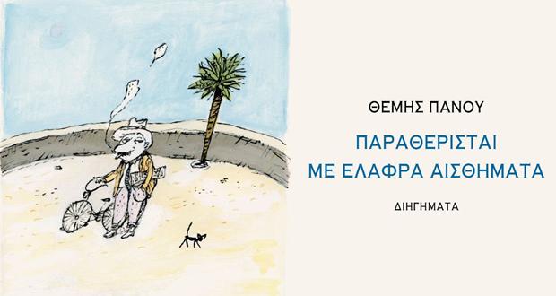 """Παρουσίαση βιβλίου: """"ΠΑΡΑΘΕΡΙΣΤΑΙ ΜΕ ΕΛΑΦΡΑ ΑΙΣΘΗΜΑΤΑ"""" του Θέμη Πάνου"""