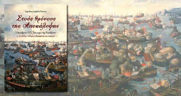 """Παρουσίαση βιβλίου: """"Στους θρόνους της Αποκάλυψης"""" της Ευριδίκης Λειβαδά-Ντούκα"""