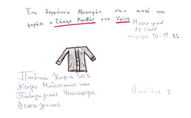 Δεκάχρονος ζήτησε για τα Χριστούγεννα το μπουφάν του Σάκη Ρουβά και η ευχή του πραγματοποιήθηκε