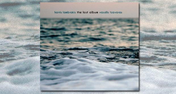 """Οι Χάρης Λαμπράκης και Βασίλης Τζαβάρας παρουσιάζουν """"The Lost Album"""" στη σκηνή του ΚΕΤ"""