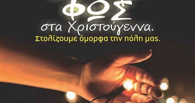Δήμος Αγ. Αναργύρων-Καματερού: Στολίζουμε τα σπίτια μας και φωτίζουμε τις καρδιές μας