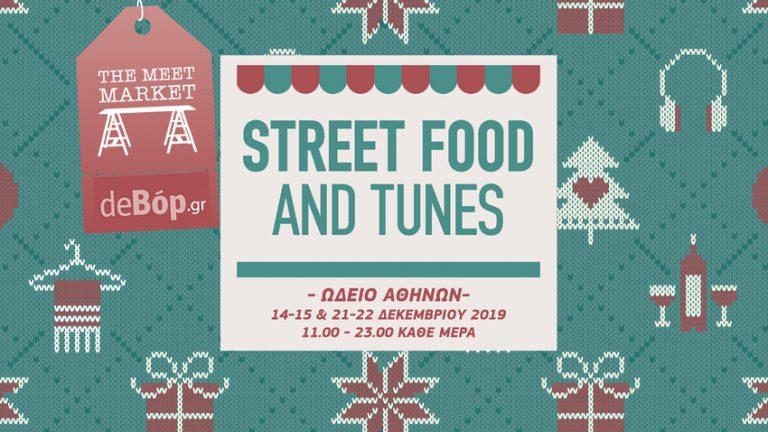 Τα Street Food and Tunes στο Χριστουγεννιάτικο Meet Market για 2 Σαββατοκύριακα!