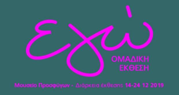 Η Τέχνη… μιλά για το «εγώ»: Ομαδική καλλιτεχνική έκθεση στο Μουσείο Προσφύγων του Δήμου Νεάπολης-Συκεών, στην Πολιτιστική Γειτονιά