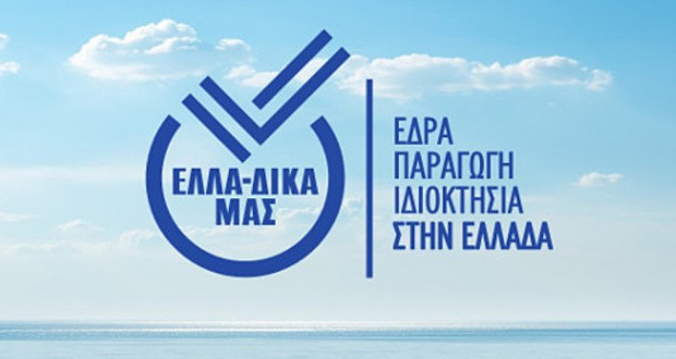 Η πρωτοβουλία ΕΛΛΑ-ΔΙΚΑ ΜΑΣ ενισχύει τη δυναμική της υποδεχόμενη τη Φάρμα Κουκάκη