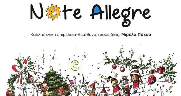 Η χορωδία «Note Allegre» κάνει τα Χριστούγεννα ακόμη πιο μαγικά!