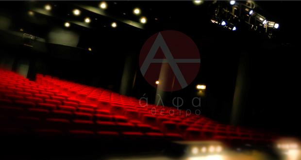 Θέατρο Άλφα: ΔΩΡΕΑΝ ΘΕΣΕΙΣ για ανέργους, φοιτητές και συνταξιούχους ΣΕ ΟΛΕΣ τις παραστάσεις