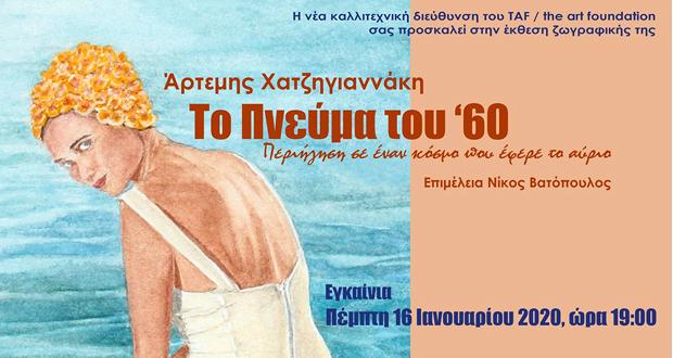 Έκθεση ζωγραφικής της Άρτεμης Χατζηγιαννάκη: «Το πνεύμα του '60 – Περιήγηση σ' έναν κόσμο που έφερε το αύριο» – Με συνοδευτικά γεγονότα